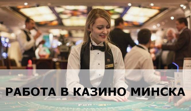 Работа в казино кассир в минске играть в игровые автоматы в виртуальное казино