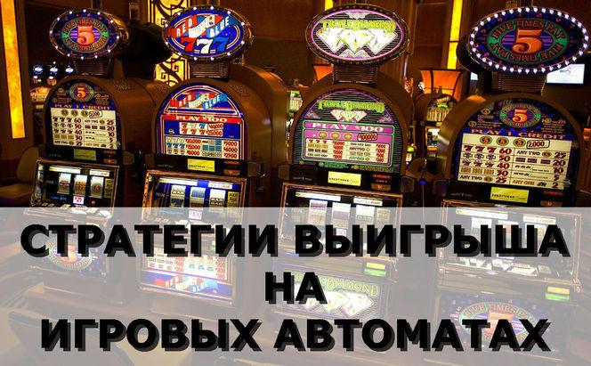 kak-viigrat-u-avtomata-v-kazino