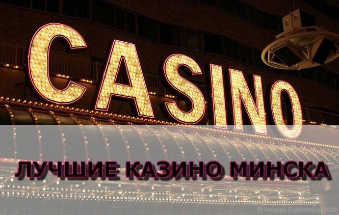 minsk-kazino-luchshee-otzivi