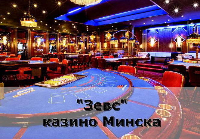 Что входит в работу администраторов казино минска конечно большие казино получают прибыть продажи напитков барах ресторанах аренды